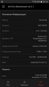 Бенчмарк AnTuTu - Galaxy C5
