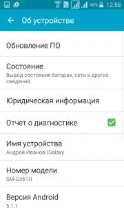 Операционная система смартфона Samsung G361H Galaxy Core Prime VE DUOS