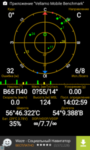 Спутниковая навигация в Samsung G361H Galaxy Core Prime VE