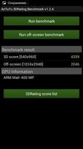 AnTuTu 3D Rating 1.2.4