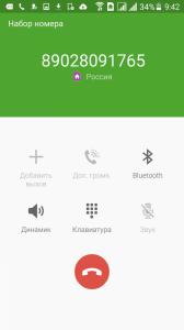 Вызов в Samsung Galaxy S6 Duos