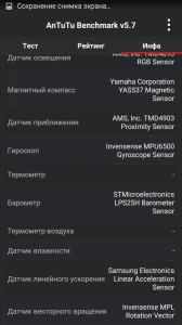 Датчики в Samsung Galaxy S6 Duos